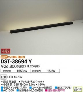 DST-38694Y スタンド 大光電機(DAIKO)
