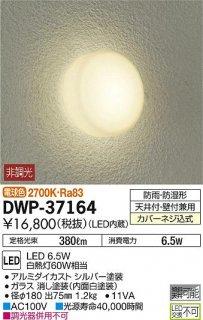 DWP-37164 浴室灯 大光電機(DAIKO)