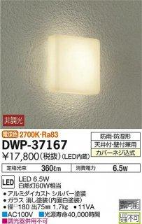 DWP-37167 浴室灯 大光電機(DAIKO)