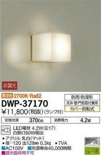 DWP-37170 浴室灯 大光電機(DAIKO)