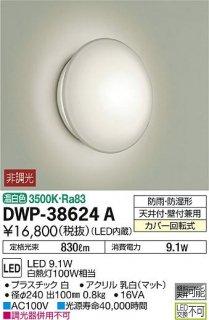 DWP-38624A 浴室灯 大光電機(DAIKO)