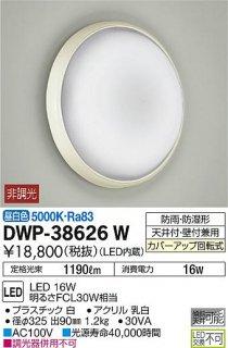 DWP-38626W 浴室灯 大光電機(DAIKO)