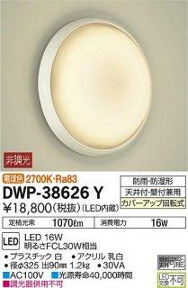 DWP-38626Y 浴室灯 大光電機(DAIKO)