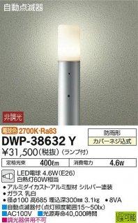 DWP-38632Y 屋外灯 大光電機(DAIKO)