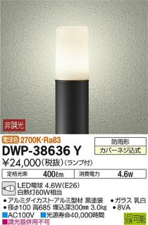 DWP-38636Y 屋外灯 大光電機(DAIKO)