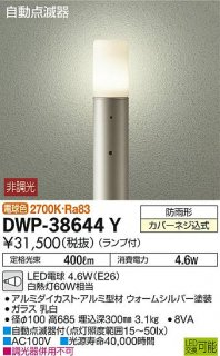 DWP-38644Y 屋外灯 大光電機(DAIKO)