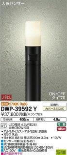 DWP-39592Y 屋外灯 大光電機(DAIKO)
