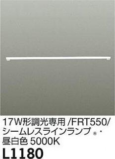 L1180 (FRT550EN) ランプ類 大光電機(DAIKO)