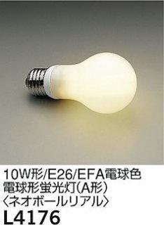 L4176 (EFA10EL/7-Z) ランプ類 大光電機(DAIKO)