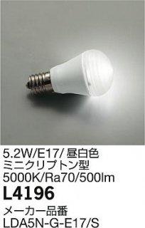 L4196 (LDA5N-G-E17/S) ランプ類 大光電機(DAIKO)