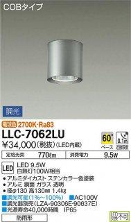 LLC-7062LU ポーチライト 大光電機LZ(DAIKO)