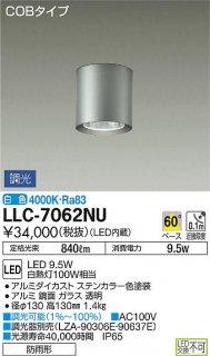 LLC-7062NU ポーチライト 大光電機LZ(DAIKO)