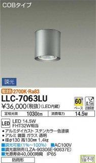 LLC-7063LU ポーチライト 大光電機LZ(DAIKO)