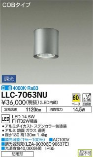 LLC-7063NU ポーチライト 大光電機LZ(DAIKO)