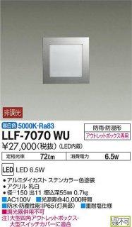 LLF-7070WU 屋外灯 大光電機LZ(DAIKO)