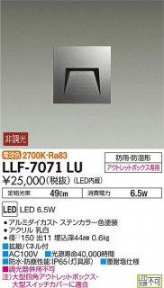 LLF-7071LU 屋外灯 大光電機LZ(DAIKO)