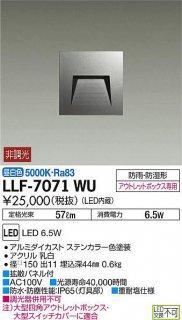 LLF-7071WU 屋外灯 大光電機LZ(DAIKO)