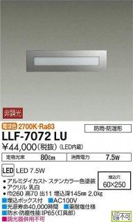 LLF-7072LU 屋外灯 大光電機LZ(DAIKO)