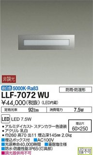 LLF-7072WU 屋外灯 大光電機LZ(DAIKO)