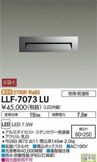 LLF-7073LU 屋外灯 大光電機LZ(DAIKO)