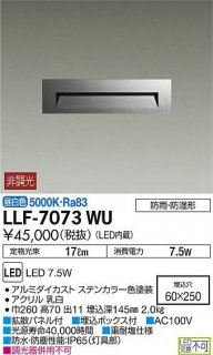 LLF-7073WU 屋外灯 大光電機LZ(DAIKO)
