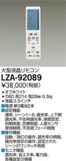 LZA-92089 リモコン送信器 リモコン単品 大光電機LZ(DAIKO)