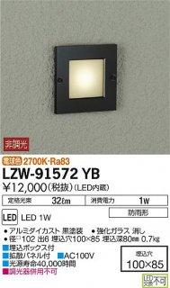 LZW-91572YB 屋外灯 大光電機LZ(DAIKO)