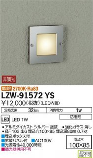 LZW-91572YS 屋外灯 大光電機LZ(DAIKO)