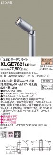 XLGE7621LE1 『LGW40162LE1+HK25401S』 T区分 屋外灯 ガーデンライト LED パナソニック