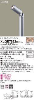 XLGE7622LE1 『LGW40162LE1+HK25402S』 T区分 屋外灯 ガーデンライト LED パナソニック