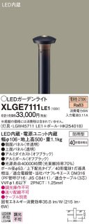 XLGE7111LE1 『LGW45711LE1+HK25401B』 T区分 屋外灯 ガーデンライト LED パナソニック