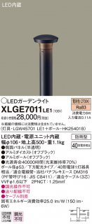 XLGE7011LE1 『LGW45701LE1+HK25401B』 T区分 屋外灯 ガーデンライト LED パナソニック