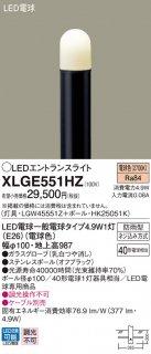 XLGE551HZ 『LGW45551Z+HK25051K』 T区分 屋外灯 ポールライト ケーブル別売 LED パナソニック