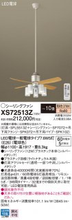 XS72513Z 『SP7072+SPL5513Z+SPK072+SPK102』 H区分 シーリングファン セット品 リモコン付 LED パナソニック