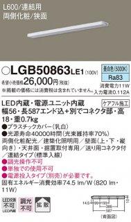 LGB50863LE1 T区分 ベースライト 建築化照明器具 LED パナソニック