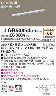 LGB50864LE1 T区分 ベースライト 建築化照明器具 LED パナソニック