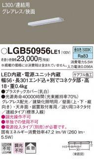 LGB50956LE1 T区分 ベースライト 建築化照明器具 LED パナソニック