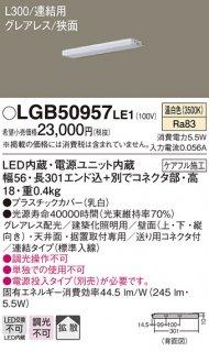 LGB50957LE1 T区分 ベースライト 建築化照明器具 LED パナソニック