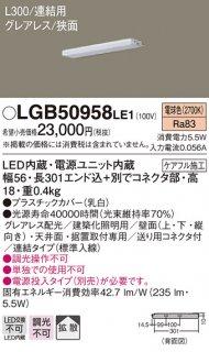 LGB50958LE1 T区分 ベースライト 建築化照明器具 LED パナソニック