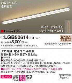 LGB50614LB1 N区分 ベースライト 建築化照明器具 LED パナソニック