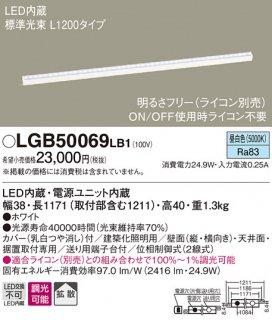 LGB50069LB1 T区分 ベースライト 建築化照明器具 LED パナソニック