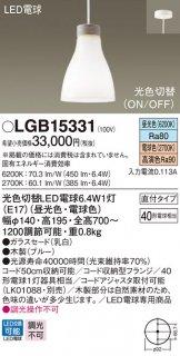 LGB15331 T区分 ペンダント LED パナソニック