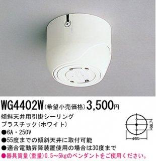 WG4402W オプション パナソニック