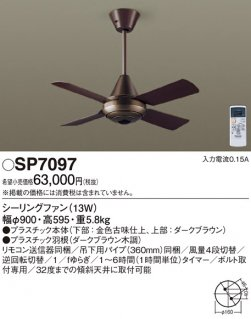 SP7097 H区分 シーリングファン 本体のみ リモコン付 パナソニック