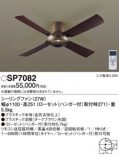 SP7082 H区分 シーリングファン 本体のみ リモコン付 パナソニック