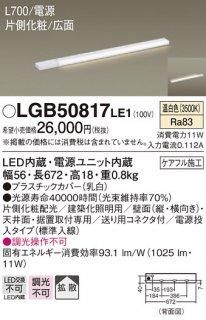 LGB50817LE1 T区分 ベースライト 建築化照明器具 LED パナソニック