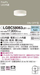 LGBC58063LE1 T区分 トイレ灯 LED パナソニック