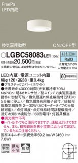 LGBC58083LE1 T区分 トイレ灯 LED パナソニック