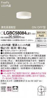 LGBC58084LE1 T区分 トイレ灯 LED パナソニック