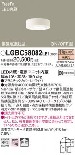 LGBC58082LE1 T区分 トイレ灯 LED パナソニック